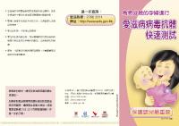 衛生署 紅絲帶中心 - 「為將分娩的孕婦進行愛滋病病毒抗體快速測試」單張