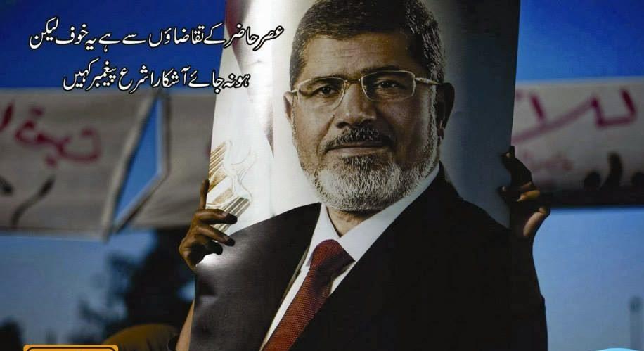ڈاکٹر محمد مرسی
