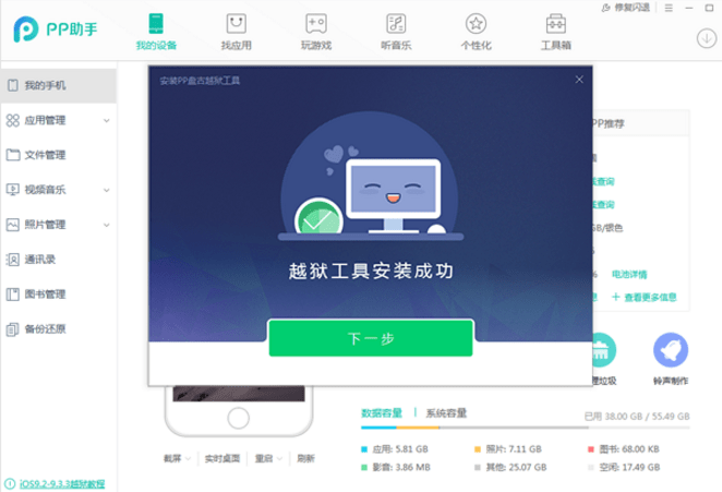 Download Chinese version of Pangu and install