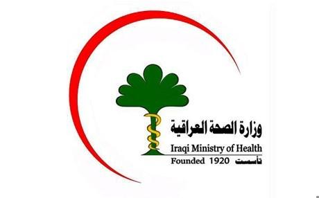 شعار وزارة الصحة العراقية