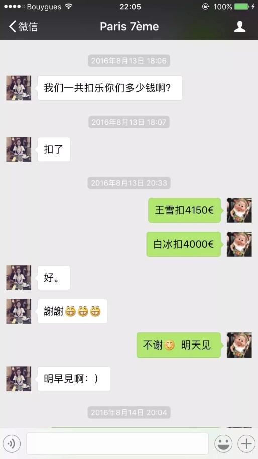 Echange sur la messagerie WeChatsur les sommes prélevées. ©LB/Rue89Lyon