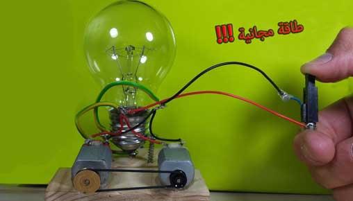أحصل على الكهرباء مجانا و إلى الأبد بهذه الطريقة السهلة
