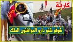 شوفو شنو دارو المواطنون ملي شافو الملك محمد السادس يتجول بسيارته الخاصة