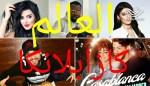 ردة فعل المشاهر من أغنية سعد المجرد كازا بلانكا