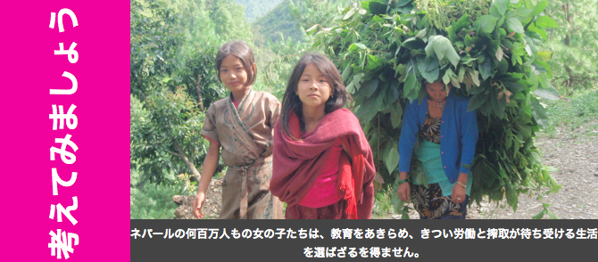 ネパールの何百万人もの女の子たちは、教育をあきらめ、きつい労働と搾取が待ち受ける生活を選ばざるを得ません。