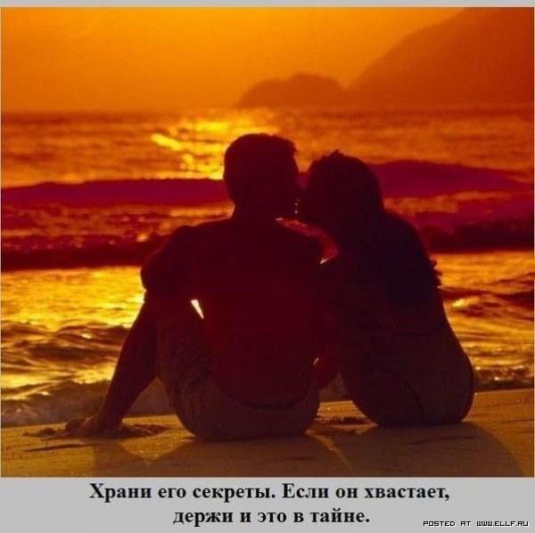 10 заповедей идеальной жены