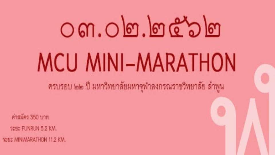 MCU MINI Marathon 2019