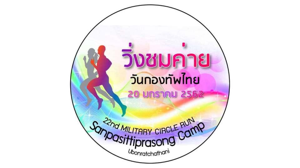 Thai Army Day Camp 2019