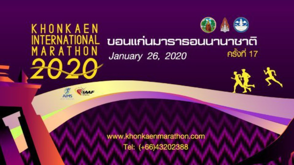 Khon Kaen International Marathon 2020