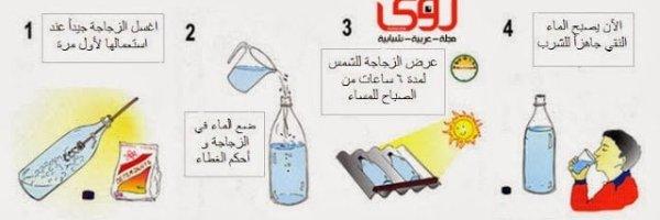 7 خطوات لتنقية و تعقيم الماء في المنزل طبيعياً و بدون فلاتر 3