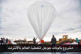 مشروع بالونات جوجل لتغطية العالم بالانترنت - Project Loon 3
