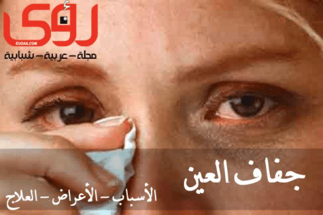 جفاف العين : الأسباب, الأعراض, العلاج