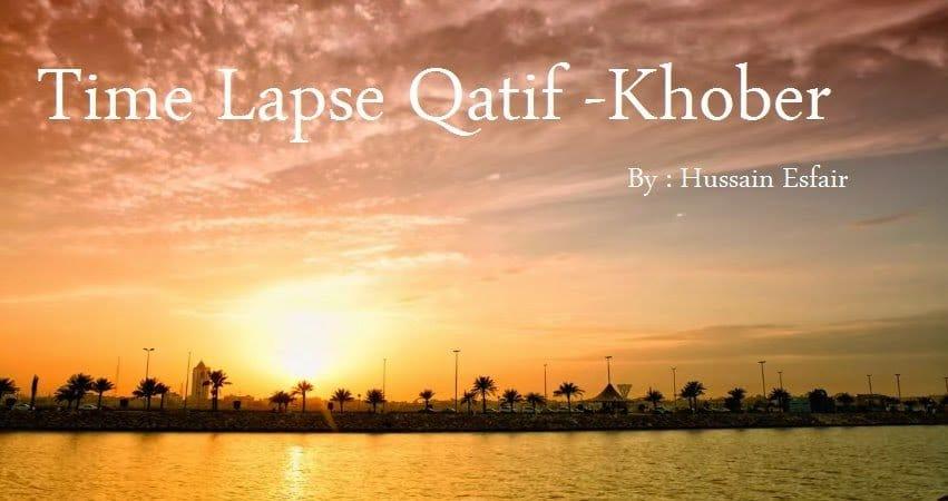 فيديو : تايم لابس القطيف بعدسة الفنان حسين اصفير Qatif Time Lapse 14
