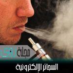 السجائر الإلكترونية : هل السيجارة الإلكترونية مفيدة أم مضرة ؟ 3