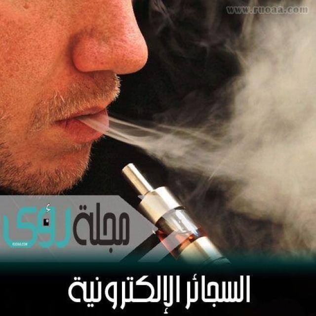 السجائر الإلكترونية أقل ضرراً من السجائر العادية بنسبة 95% 1