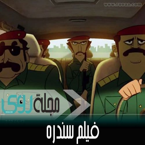 سندره : فيلم أنيميشن عربي قصير يحكي عن ويلات الحرب التي تطال المدنيين 29