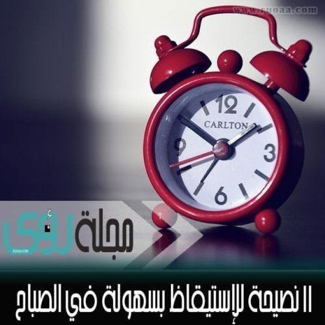 11 نصيحة للإستيقاظ بسهولة في الصباح