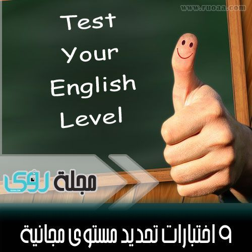 9 اختبارات تحديد مستوى مجانية : اعرف مستواك في اللغة الإنجليزية