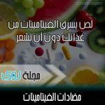 الفيتامينات تضر أحياناً : أضرار الإفراط في تناول الفيتامينات 1