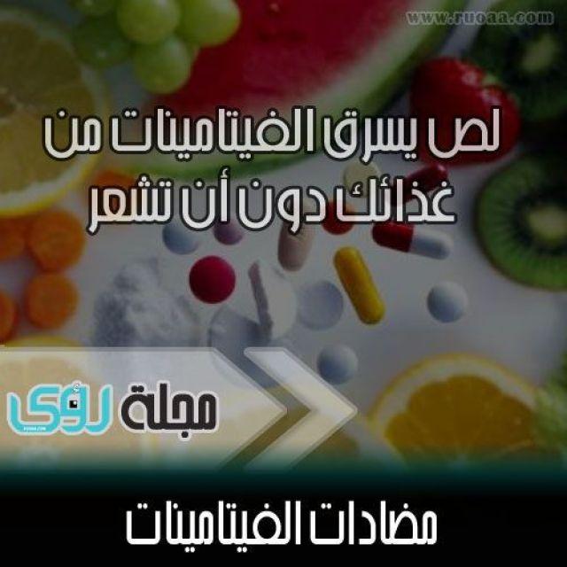مضادات الفيتامينات لص يسرق الفيتامينات من جسدك 1