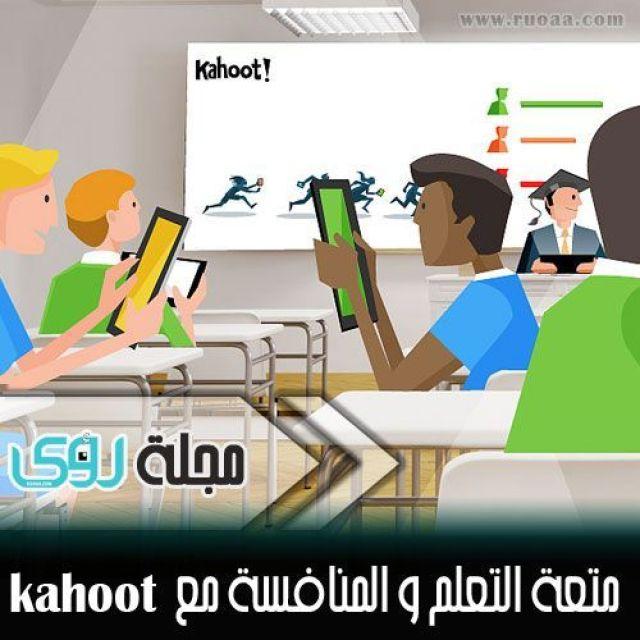 عودة المدارس : Kahoot مسابقات تعليمية و تفاعل ممتع بين الطلاب و المعلمين 1