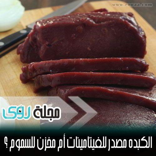 فوائد و أضرار الكبدة : الكبد مصدر للفيتامينات أم مخزن للسموم ؟ 1