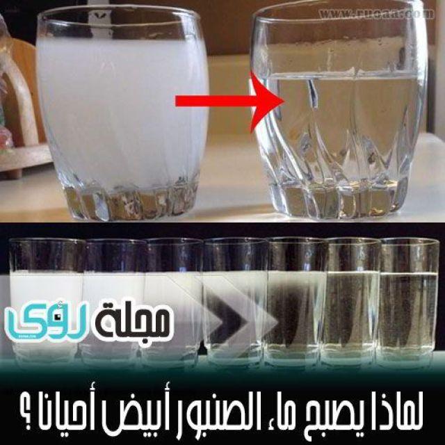 لماذا يصبح ماء الصنبور أبيض أحياناً ؟ 2