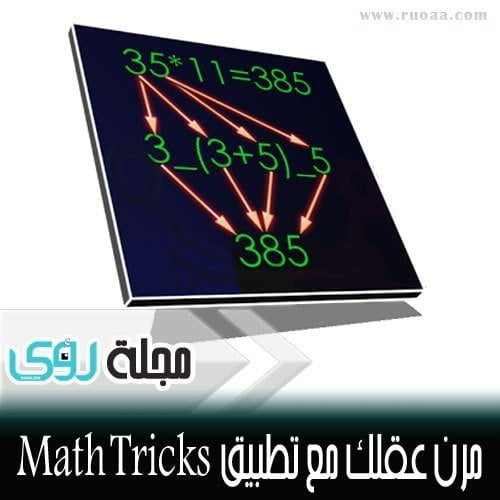 تمرن على إجراء العمليات الحسابية بدون حاسبة مع تطبيق حيل الرياضيات Math Tricks
