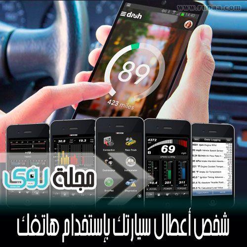 طريقة تشخيص اعطال سيارتك باستخدام الهاتف الجوال بتقنية OBD 13