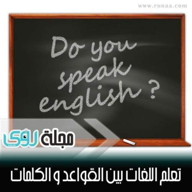 الممارسات السليمة لتعلم اللغات - محمد حجاج 1