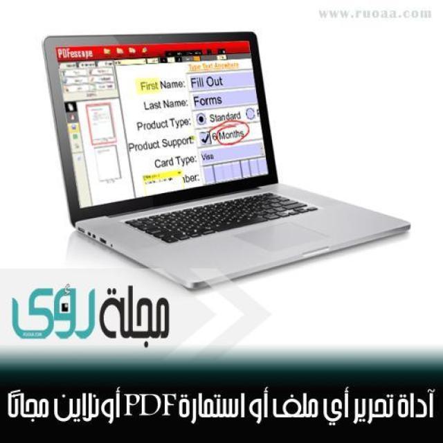 آداة تحرير أي ملف أو استمارة PDF أونلاين مجاناً