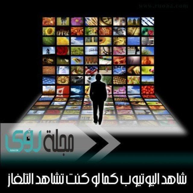 شاهد اليوتيوب كما لو كنت تشاهد التلفاز 1