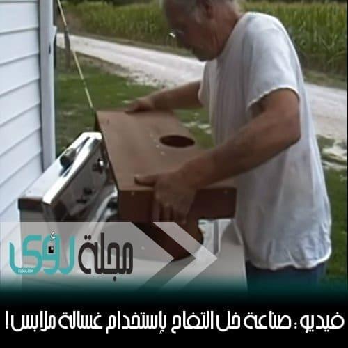 فيديو : طريقة صناعة خل التفاح في المنزل بإستخدام غسالة ملابس ! 4