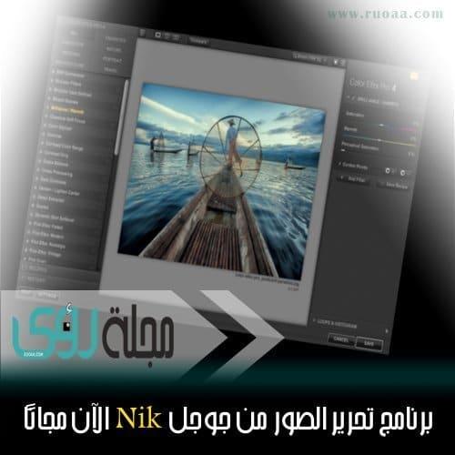 قيمتها 150$ : جوجل تطرح حزمة برامج Nik لتحرير الصور للتحميل مجاناً !