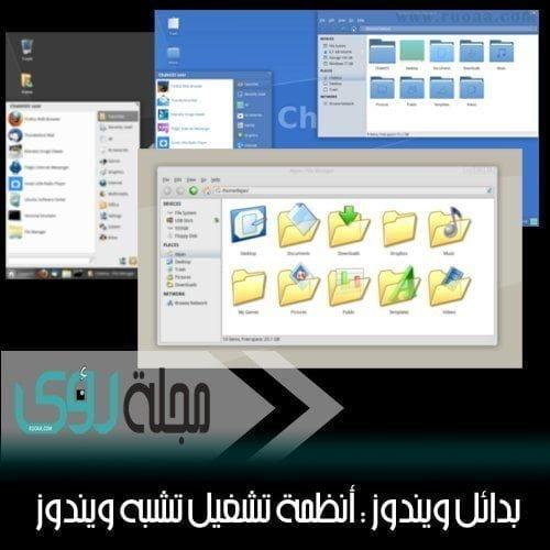 بدائل ويندوز : Chalet و Zorin  أنظمة تشغيل شبيهة بويندوز 1