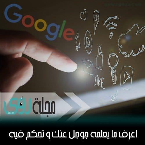 7 روابط تتحكم في حسابك و تخبرك بما يعرفه جوجل عنك ! 1