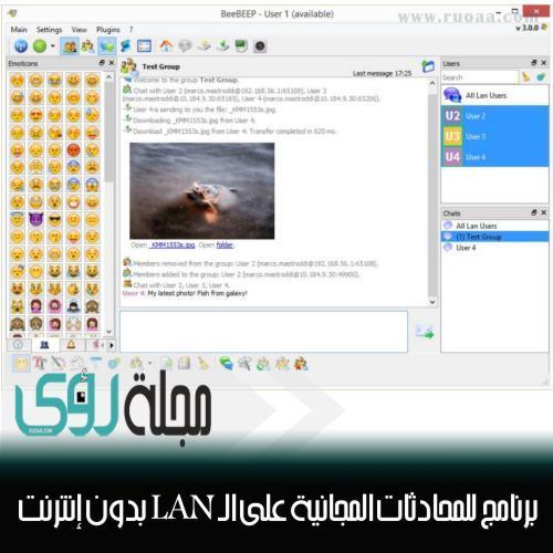 برنامج محادثة مجاني على الشبكة الداخلية LAN بدون إنترنت