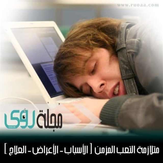 متلازمة التعب المزمن ( اﻷسباب - اﻷعراض - العلاج ) 1