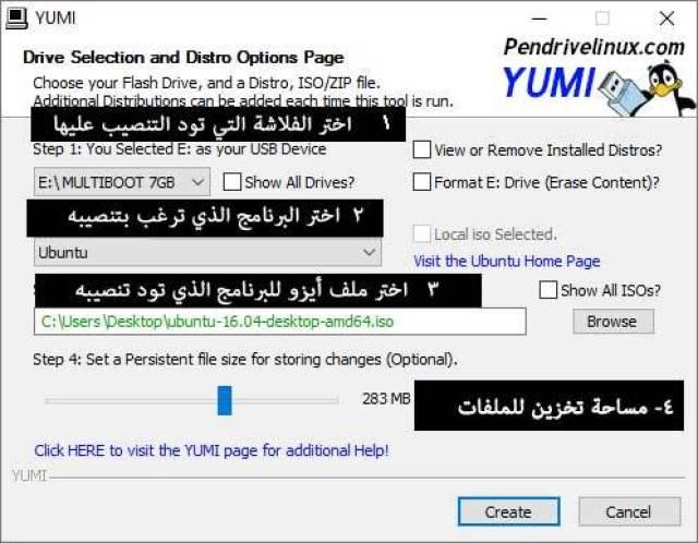 شرح تشغيل برنامج YUMI