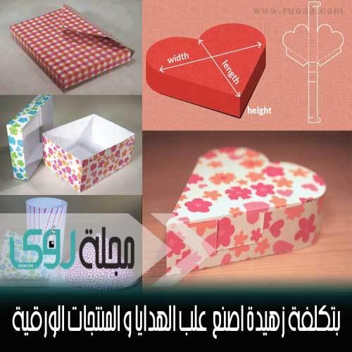 اصنع بنفسك : علب الهدايا و الحقائب و الأظرف و حافظات الكتب الورقية 14