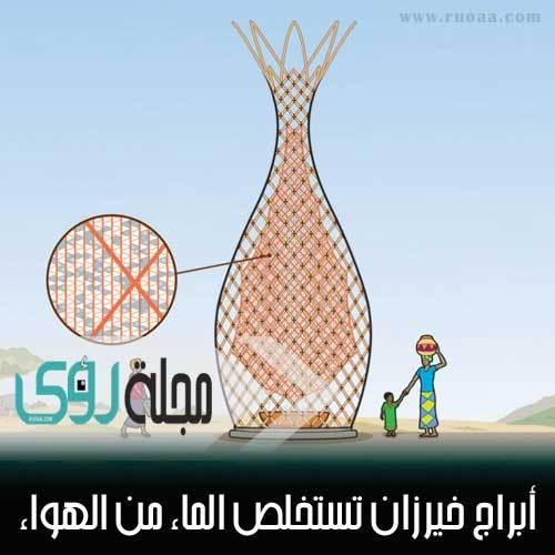 بدون كهرباء : أبراج خيرزان يمكنها استخلاص الماء من الهواء !