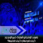 الواي فاي مقابل اللاي فاي  - ترجمة ابراهيم العلو 4