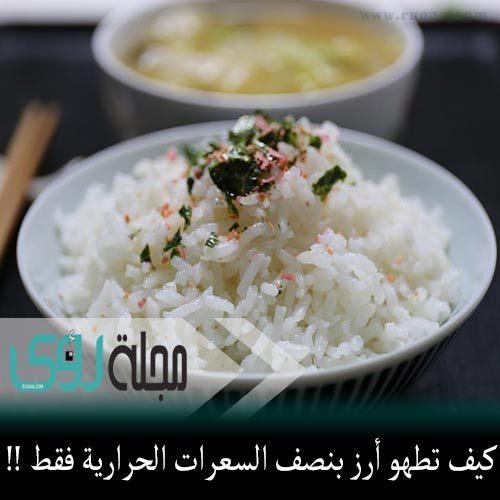 طريقة لتخفيض السعرات الحرارية في الأرز للنصف بالطهي فقط !