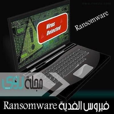 تعرف على فيروسات الفدية Ransomware و طرق إزالتها – محدث