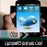 موقع التواصل الاجتماعي تويتر يطرح أسهمه للبيع في البورصة 1