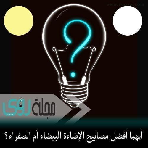 أيهما أفضل مصابيح الإضاءة البيضاء أم الصفراء ؟ 1