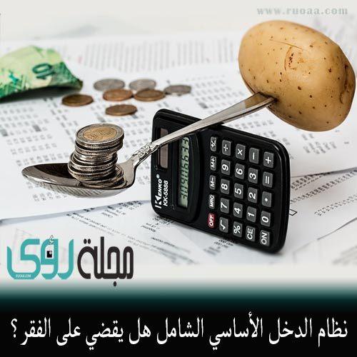الدخل الأساسي الشامل (UBI: يو بي آي) هل يمحو الفقر من العالم؟ 9