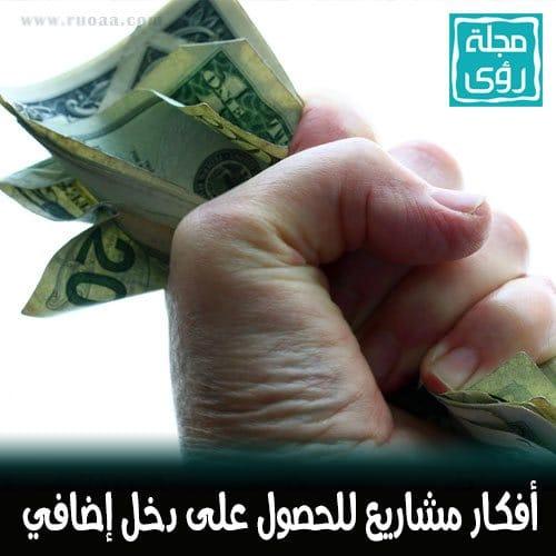 أفكار مشاريع صغيرة لتحسين الدخل دون رأس مال كبير 3