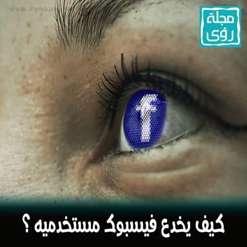 فيسبوك يخدع مستخدميه و هذه هي الأسباب 9