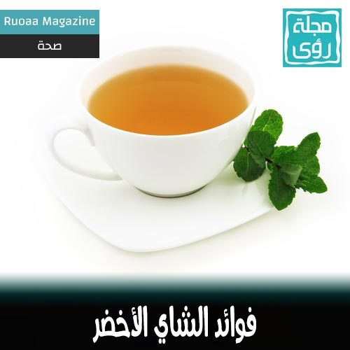 فوائد الشاي الأخضر و كيف نتجنب أضراره  Green Tea 20